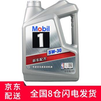 Mobil(Mobil)自動車オイルの潤滑油4 Lは銀Mobil 1号の全合成5 W-30 SN級です。