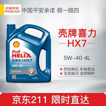 Shellエンジンオイル自動車の潤滑油エンジン半合成合成オルブルーシェル半合成HX 7 W-40 L装着