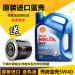 シェル(Shell)ブルーシェル5 W-40 Lトルコ原装輸入ブルーハイネケン合成オイルエンジン潤滑油送機濾過