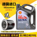 Shell(Shell)非凡喜力5 w-40 L EUの輸入灰殻合成オル自動車潤滑油送機フィルタ