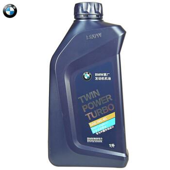 bmw(BMW)元工場のエンジンオイル_潤滑油bmw専用オイル全合成オイル0 W-40 L