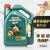 Castrul(Castrol)極保護全合成磁気保護全合成金嘉護半合成潤滑油洗浄油新科学技術磁気保護合成オル5 w 40 L