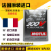 MOTURL(MOTURL)300 V POWER RACING 5 W-32 Lフランス原装輸入合成オル