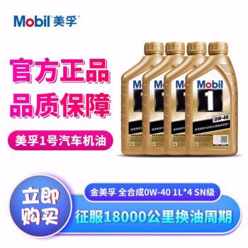 Mobil(Mobil)Mobil 1号の自動車オーイの潤滑油車用エンジオの潤滑油金Mobil 1号の全合成は0 W-40 1 L*4 SN級です。
