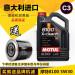 MOTURL(MOTURL)8100 X-clean+5 W 30 5 L原装輸入合成オリル新型C 3送機フィルタ