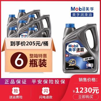 Mobil Mobil(Mobil)Mobil 1号銀美速覇金Mobil 1箱合成OイSN級速覇2000 5 W 40 6本/箱