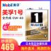 日本原装輸入のMobilオイルの鉄タンク(Mobil)Mobil 1号合成Oir 0 W-40 SN級4 L